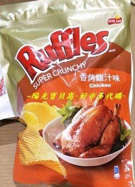 ☆陽光寶貝窩☆ COSTCO 好市多代購 RUFFLES 樂事波樂 波浪厚切洋芋片 香烤雞汁 (450g/包)