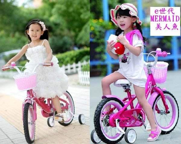 e世代18吋優貝美人魚兒童腳踏車Royalbaby MERMAID BIKE兒童自行車/輔助輪兒童車充氣輪胎生日禮物