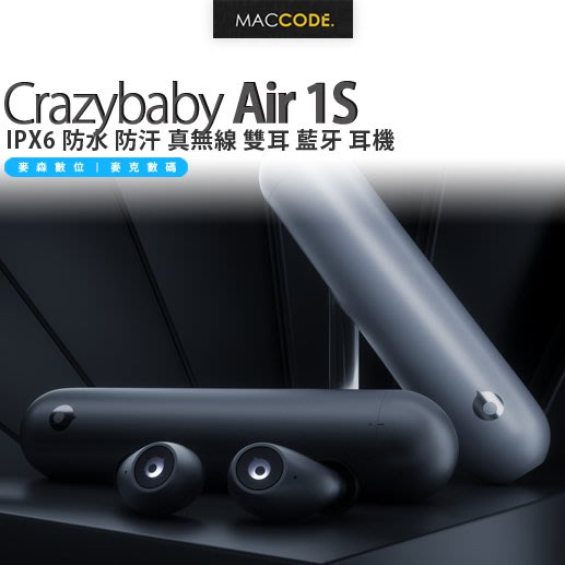 Crazybaby Air 1S IPX6 防水 防汗 真無線 雙耳 藍牙 耳機 台灣公司貨 現貨 含稅