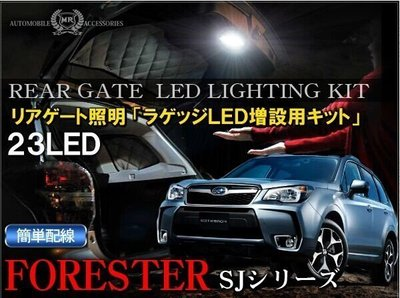 (柚子車舖) SUBARU FORESTER LED 森林人 尾門燈 後廂燈 露營燈 台製品 b