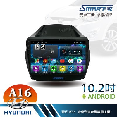 【SMART-R】現代HYUNDAI IX35  10.2吋安卓 1+16 Android 主車機-入門四核心A16