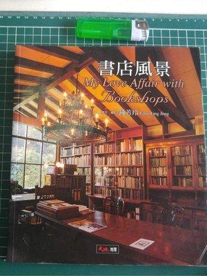 中古 絕版 書店風景 作者: 鍾芳玲  ISBN: 9572012991