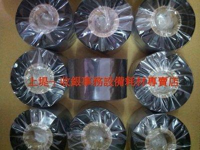 上堤┐條碼機碳帶 40mm*300M (4cm × 300 M) 一般碳帶 條碼貼紙碳帶 標籤機碳帶 標籤貼紙碳帶