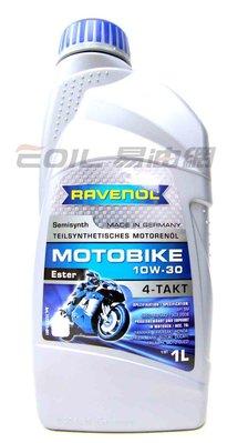 【易油網】RAVENOL 10W30 Motobike 4-T Ester 酯類 全合成機油 機車用
