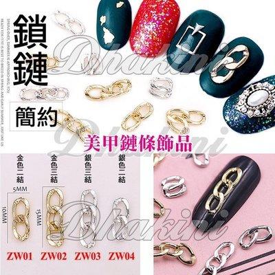 《美甲鏈條飾品》~有ZW01~ZW04...