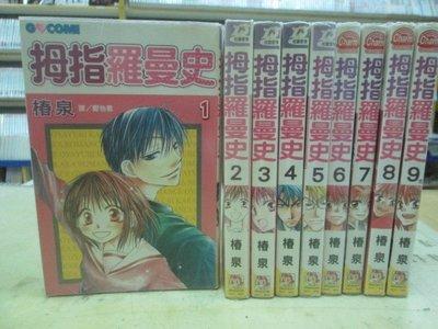 【博愛二手書】愛情類漫畫 拇指羅曼史1-9(完) 作者: 椿泉,定價780元,售價234元