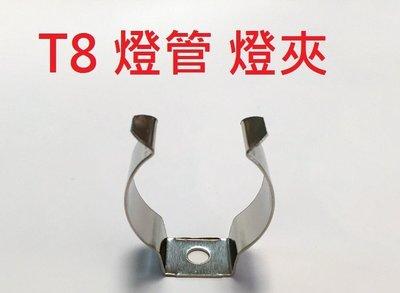 【築光坊】T8 燈管夾 LED 日光燈夾 固定燈夾 LED燈夾 燈管夾 燈勾 10W 20W 40W 固定夾 燈夾 台北市