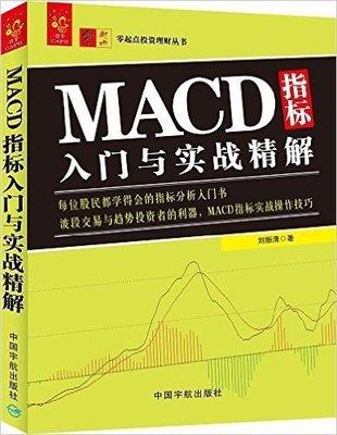 99【證券 股票】MACD指標入門與實...