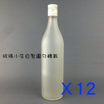 @600cc霧面長鑼口瓶@ 玻璃小店 一箱12支 玻璃瓶 空瓶 酒瓶 醋瓶 容器