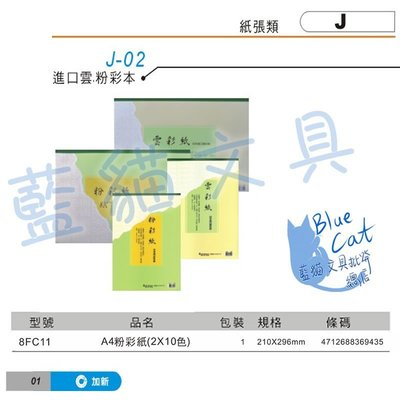【不可超商取貨】美術/一本多用【BC53258】〈8FC11〉A4粉彩紙(2X10色) 20張/本《加新》【藍貓文具】