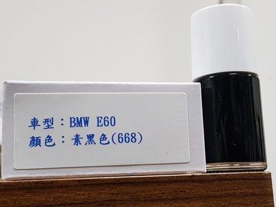 <名晟鈑烤>艾仕得(杜邦)Cromax 原廠配方點漆筆.補漆筆 BMW E60 顏色:素黑色(668)