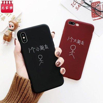 一個小朋友蘋果X大朋友iPhoneXs文字max手機殼8/7plus情侶6軟xr女手機殼 手機保護套 多款式 活