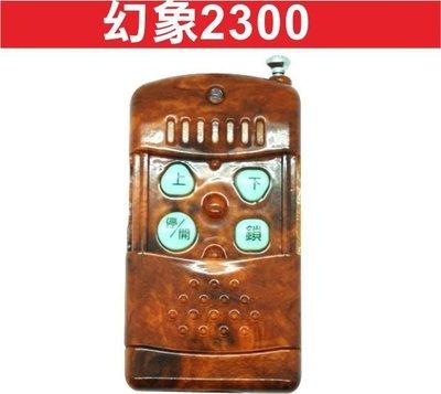 遙控器達人幻象2300 內貼白長標 發射器 快速捲門 電動門遙控器 各式遙控器維修 鐵捲門遙控器 拷貝