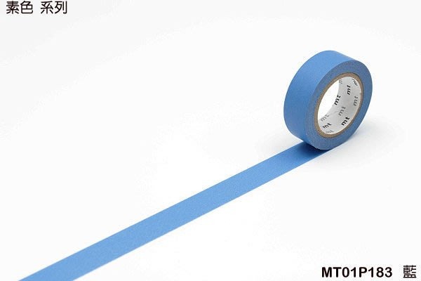 《MT和紙膠帶》素色系列 (15mm) 5色可選,手作膠帶裝飾手帳、相本、卡片、筆記