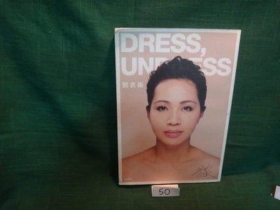 【愛悅二手書坊 01-32】DRESS,UNDRESS 脫衣術 黃薇 作者 大塊文化出版