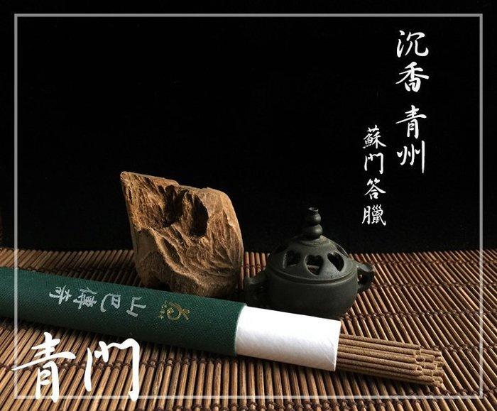 沉香 青州 蘇門答臘 【 青門 】細臥/臥香 森林的呼吸! 家的味道! 直購價~