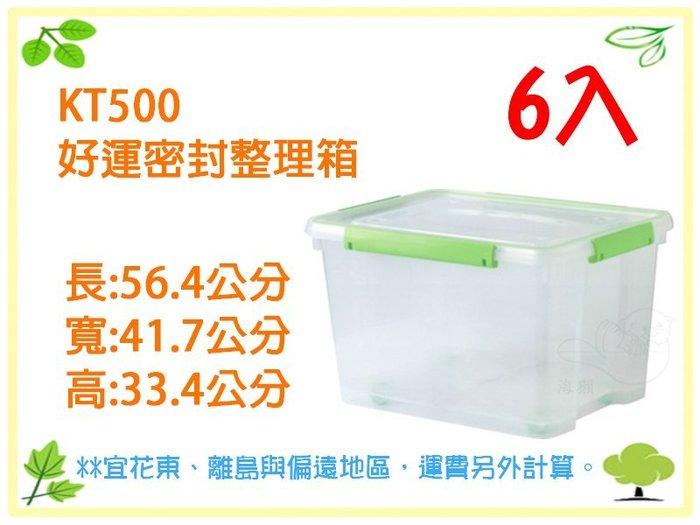 【otter】6入含運 好運密封整理箱 (附輪)  KT500  聯府 KEYWAY  置物箱 整理箱 收納箱
