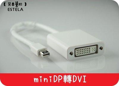 【艾思黛拉 A0103】現貨 mini display port to DVI miniDP 轉DVI 轉接線 轉換器 台北市