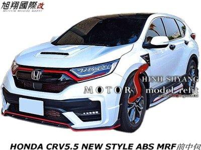 HONDA CRV5.5 NEW STYLE ABS MRF前中包空力套件20-21 (前 後中包 烤漆)