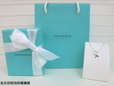 金永珍珠寶鐘錶* Tiffany & Co Tiffany 經典愛心 LOVING HEART 愛心項鍊 (S) *
