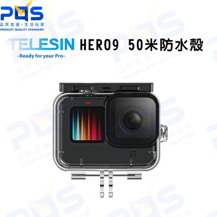 預購 TELESIN HERO9 50米防水殼 GoPro 副廠周邊 保護殼 浮潛 潛水 游泳 台南PQS