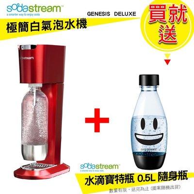 現貨 Sodastream GENESIS DELUXE 氣泡水機 金屬紅 + 0.5L水滴型寶特瓶