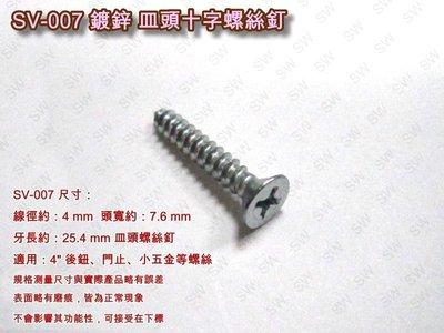 SV-007 十字螺絲 3.6 X 24.6 mm 皿頭螺絲(單支價0.4元)鍍鋅螺絲 機械牙螺絲 平頭螺絲 木工螺絲