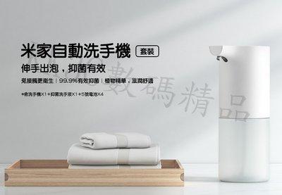 米家自動感應洗手機 套裝版
