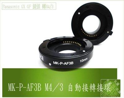 『BOSS』美科自動對焦AF近攝 Micro接寫環 Panasonic GX GF 鏡頭 轉Olympus OMD epl Ep機身