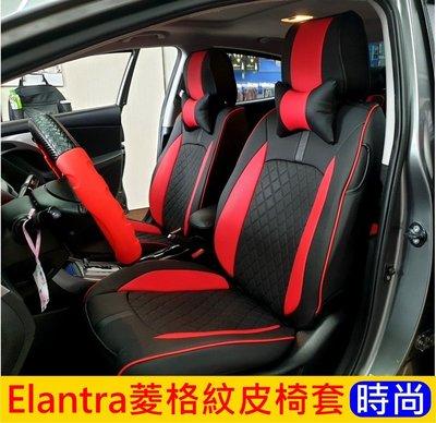 Hyundai現代【Elantra菱格紋皮椅套】汽車椅套 保護套 Elantra內裝車套 座椅套 透氣坐套坐墊 無味無毒