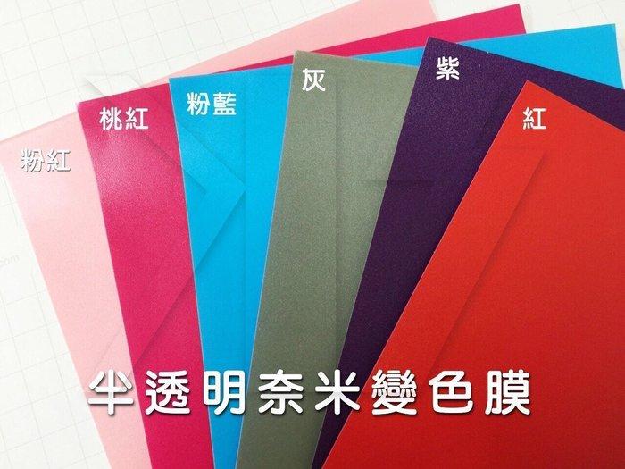 ~星宇膜坊~奈米半透明彩色膜:藍.桃紅.粉紅.紫.灰 包膜紙 包膜材料 變色膜 DIY包膜