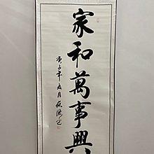 書法卷軸 字畫國畫 直接懸掛 裝裱 客廳辦公室送禮真跡家和萬事興