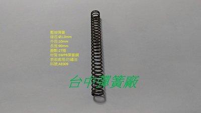 【壓縮彈簧】【彈簧】線徑1.0mm,外徑10mm,長度90mm,圈數27圈【SWPB彈簧鋼】☆台中彈簧廠☆AE009☆