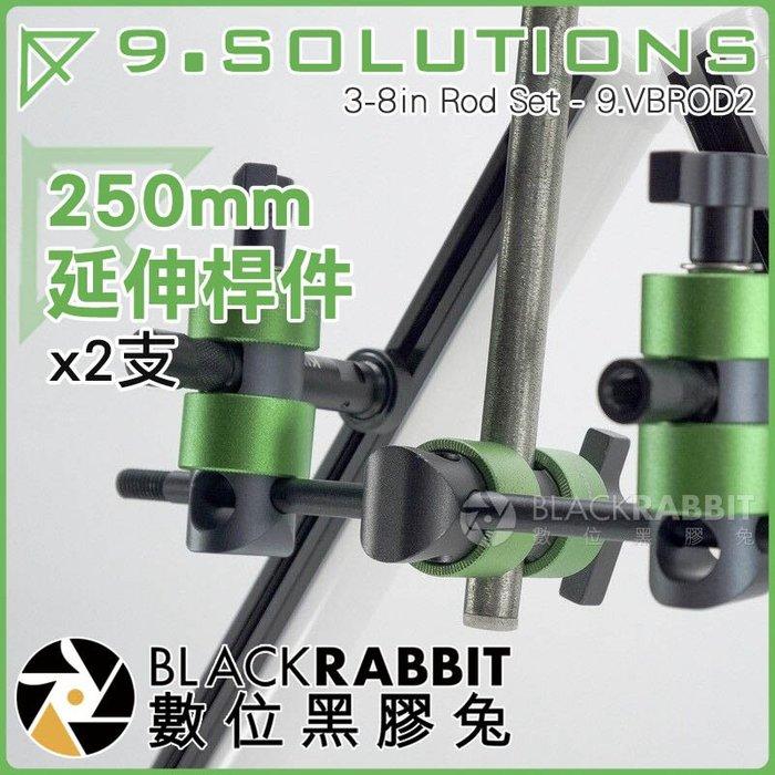 數位黑膠兔【 9.SOLUTIONS 3/8 250mm 延伸桿件 x2支 】 支架 延伸 延長 展覽 攝影棚 補光燈