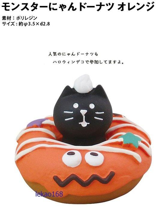 Decole concombre加藤真治萬聖節橘色甜甜圈Happy Halloween [2019年9月新到貨   ]