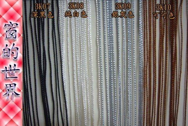 【窗的世界】20年專業製作達人,線簾區,超熱賣八種單色,歡迎訂購唷
