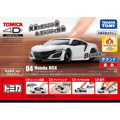 TOMICA 4D 小汽車 04 本田 NSX White