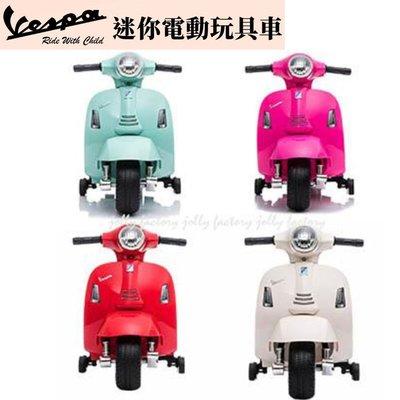 原廠授權 Vespa偉士牌迷你電動玩具車 仿真電動機車電動摩托車玩具車迷你電動車電動速克達兒童騎乘玩具 白色綠色紅色粉色