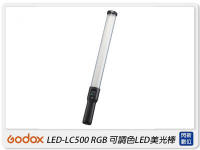 ☆閃新☆GODOX 神牛 LED-LC500 RGB 雙色溫 LED美光棒 光棒(LC500,公司貨)