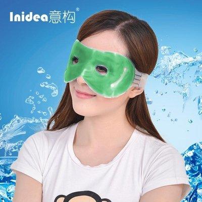 冷熱敷眼部眼袋帶冰袋護眼罩睡眠 眼睛冰敷冰涼個性眼罩QCNM 全館免運
