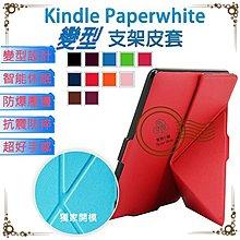台灣出貨🔥 亞馬遜paperwhite 可立式折疊變型 第1-3代及第4代 薄型皮套 電子書 【SHINY萱妮小舖】