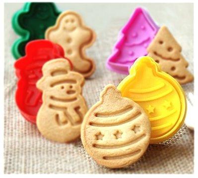 夢饗屋 聖誕節 餅乾壓模 餅乾模 餅乾模型 模具 四件組