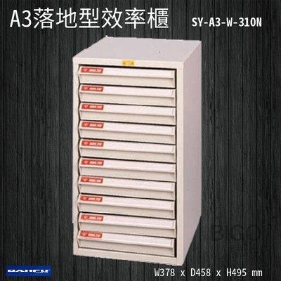 【台灣製】大富 SY-A3-W-310N A3落地型效率櫃 收納櫃 置物櫃 文件櫃 公文櫃 直立櫃 辦公收納