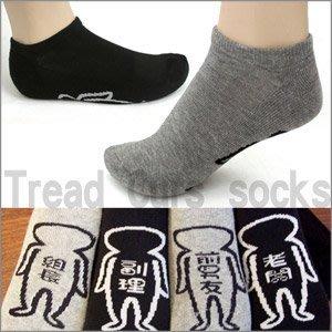 【推薦+】純棉毛巾底舒適保暖出氣襪-任選2入(非凡台視新聞報導) P231 服飾配件.襪子