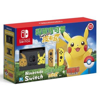 任天堂Switch主機 精靈寶可夢 Let's Go!皮卡丘限量同捆機 台灣公司貨 保固一年 +保護貼(小強電玩)