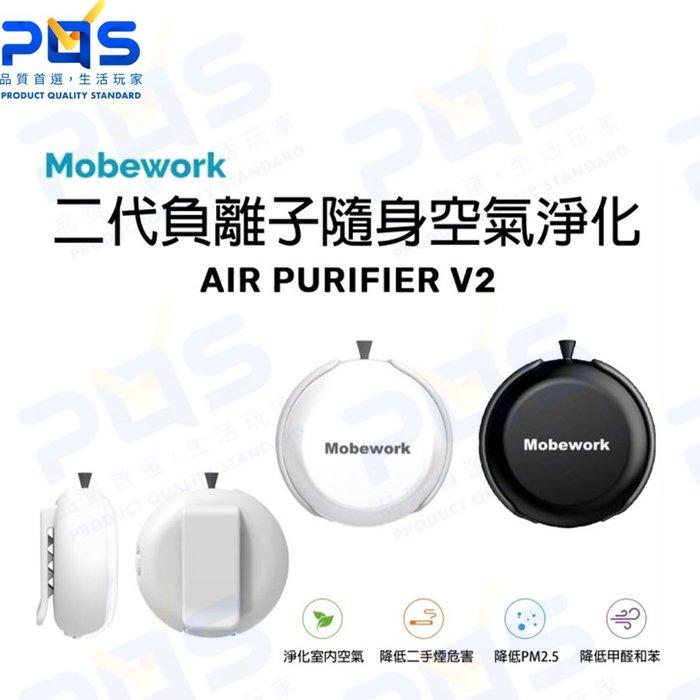 MOBEWORK 二代負離子隨身空氣淨化器 空氣清淨機 負離子 降低PM2.5 輕便攜帶 台南PQS