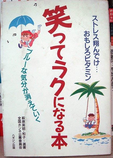 近全新日文平裝書【笑つてうワになる本】,低價起標無底價!免運費!