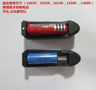 智能18650鋰電池充電器 16340 14500 單槽萬用鋰電池充電器 強光手電筒 單充 18350