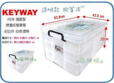 =海神坊=台灣製 KEYWAY K036 強固型整理箱 透明置物箱 收納櫃 床下收納箱 附蓋65L 3入1200元免運