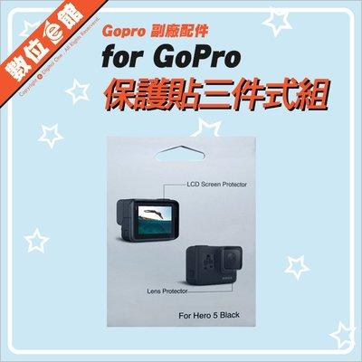 數位e館 GoPro 副廠配件 保護貼 前後2片 HERO 5 6 鏡頭保護膜 奈米膜 保貼 鏡頭貼 貼膜